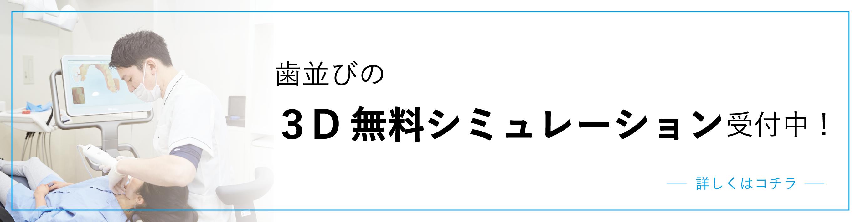 歯並びの3Dシミュレーション受付中!